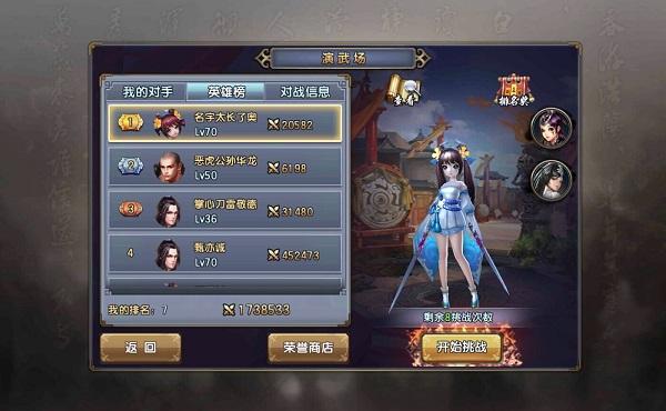 《倚天屠龙记》演武场系统详解-排名系统.jpg
