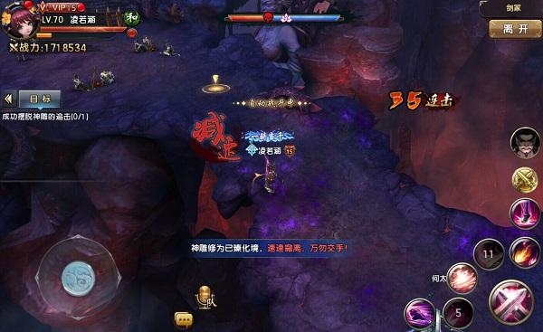 《倚天屠龙记》剑冢副本详解-逃离追击.jpg