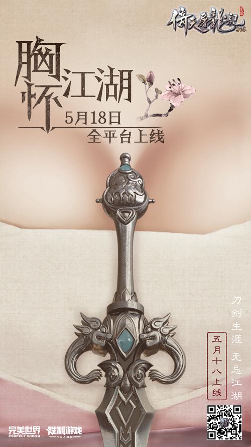 《倚天屠龙记》手游发布写意海报 千万代言人呼之欲出-1.jpg