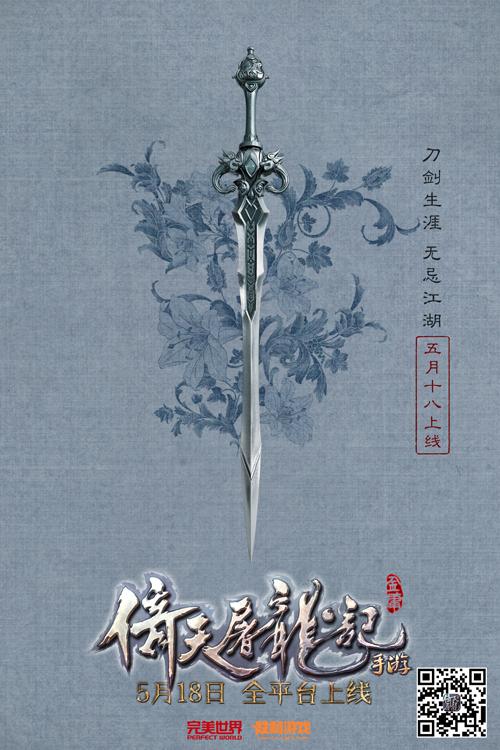 《倚天屠龙记》手游发布写意海报 千万代言人呼之欲出-3.jpg