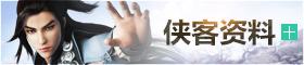 《倚天屠龙记》侠客技能属性资料一览