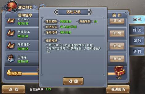 《倚天屠龙记》帮会系统详情解析-8.jpg