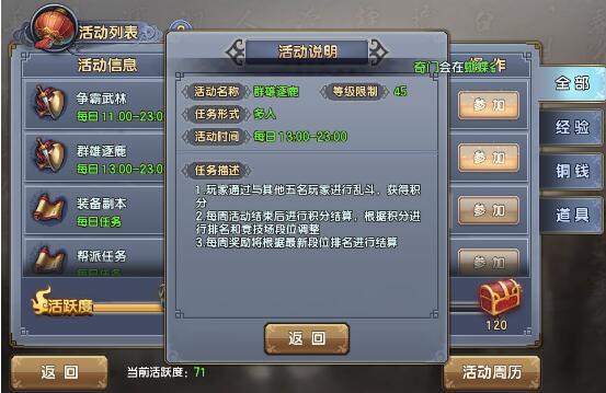 《倚天屠龙记》pvp竞技 群雄逐鹿-1.jpg