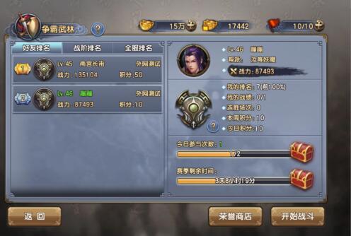 《倚天屠龙记》pvp竞技玩法 争霸武林-1.jpg