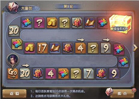 《倚天屠龙记》特色玩法 大富翁玩法-1.jpg