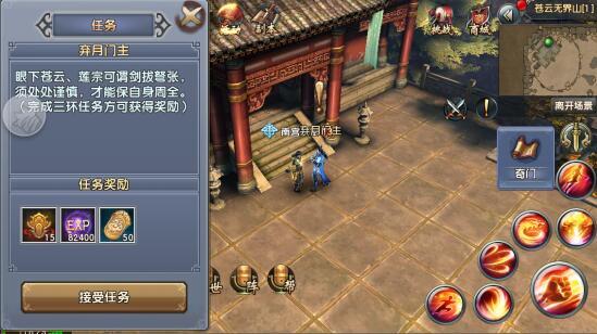 《倚天屠龙记》阵营战场玩法解析-3.jpg