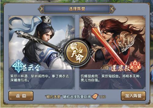《倚天屠龙记》阵营战场玩法解析-1.jpg
