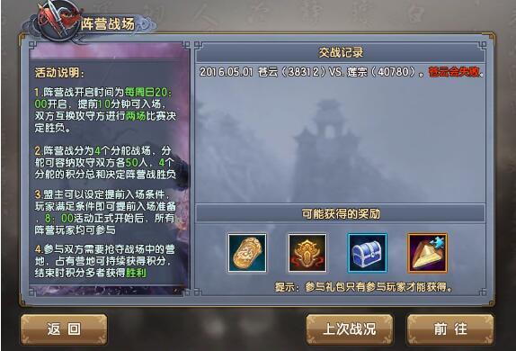 《倚天屠龙记》阵营战场玩法解析-5.jpg