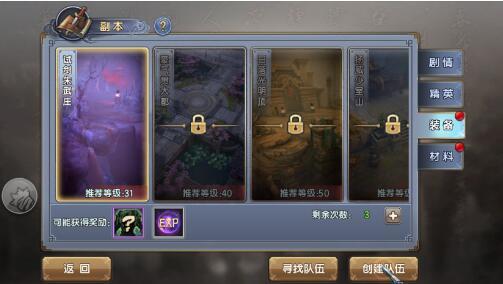 《倚天屠龙记》副本玩法 组队副本玩法-1.jpg