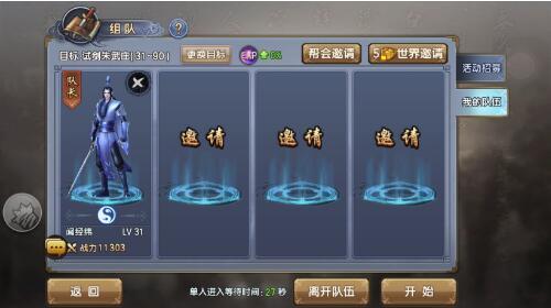 《倚天屠龙记》副本玩法 组队副本玩法-2.jpg