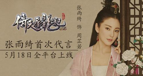 《倚天屠龙记》手游明日全平台上线 张雨绮送豪礼-1.png