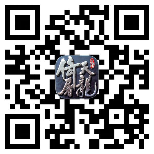 张雨绮首度跨界代言 《倚天屠龙记》手游今日全平台上线-3.jpg