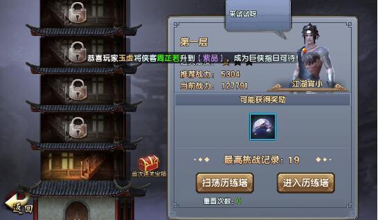 历练塔玩法详解 宝石和元宝兼得-1.jpg