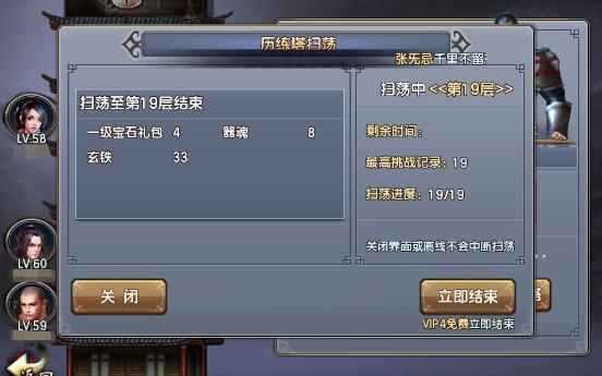 历练塔玩法详解 宝石和元宝兼得-3.jpg