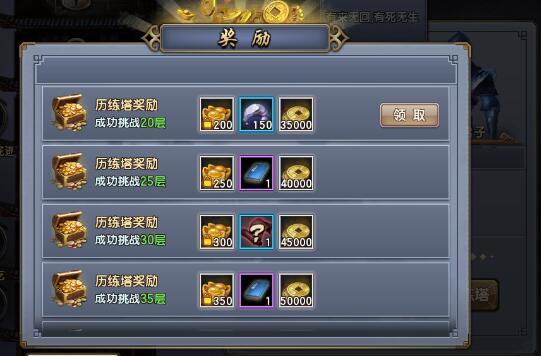 历练塔玩法详解 宝石和元宝兼得-4.jpg