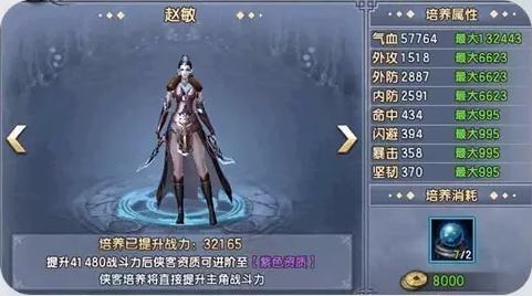 《倚天屠龙记》战力强化之侠客篇-3.png