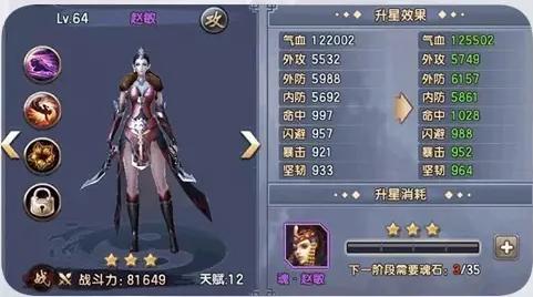 《倚天屠龙记》战力强化之侠客篇-4.png