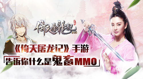 MMO也鬼畜!《倚天屠龙记》手游才艺玩家剪辑团战视频-1.jpg