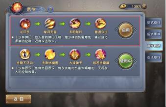 《倚天屠龙记》武学心法搭配全解-霸气少林-12.jpg