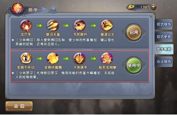 《倚天屠龙记》武学心法搭配全解-霸气少林-13.jpg