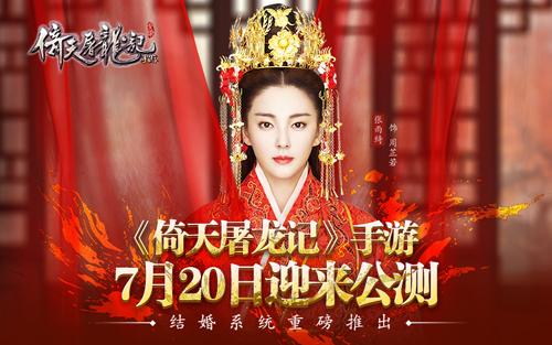《倚天屠龙记》手游公测新版本推出结婚系统-848