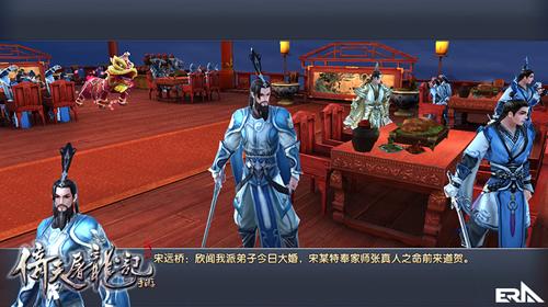 《倚天屠龙记》手游公测新版本推出结婚系统-141