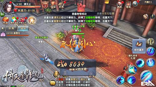《倚天屠龙记》手游公测新版本推出结婚系统-413