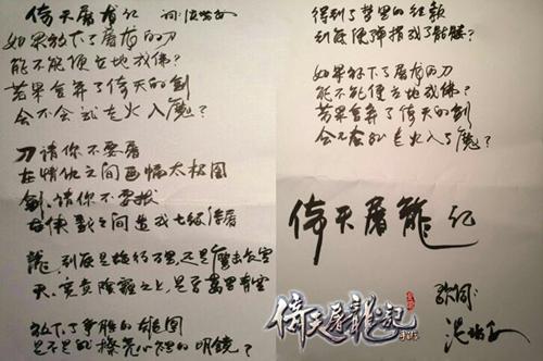 武侠小说大师温瑞安专访 力顶《倚天屠龙记》手游-2.jpg