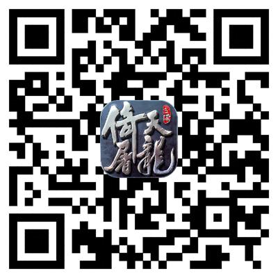 武侠小说大师温瑞安专访 力顶《倚天屠龙记》手游-4.png