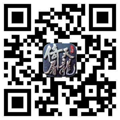 武侠小说大师温瑞安专访 力顶《倚天屠龙记》手游-5.png
