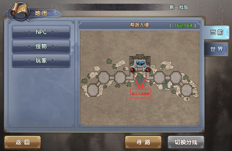 《倚天屠龙记》帮派入侵玩家解析-1.png