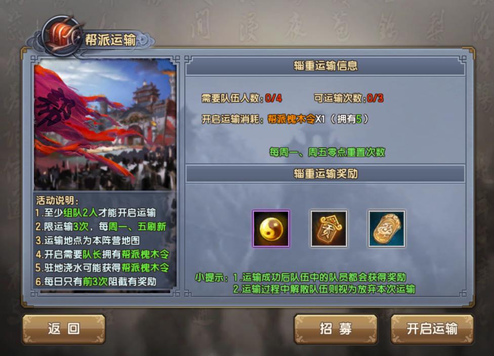 《倚天屠龙记》帮派运输详细解析-20.png