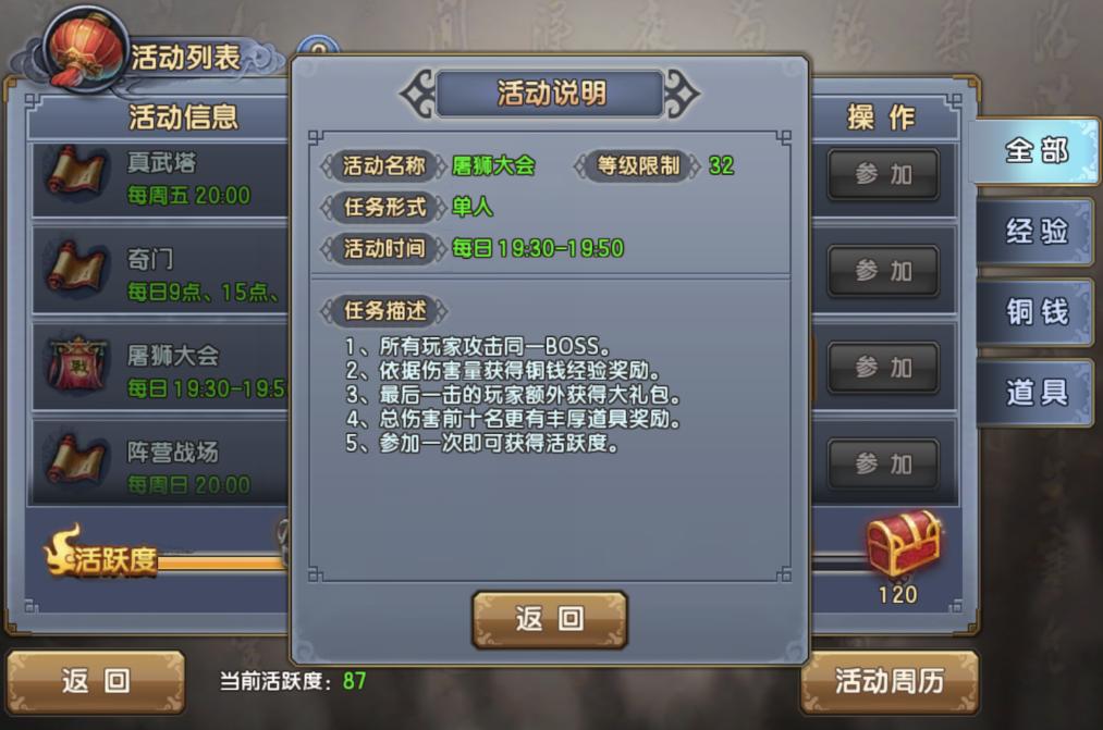 《倚天屠龙记》屠狮大会活动玩法介绍-90.png