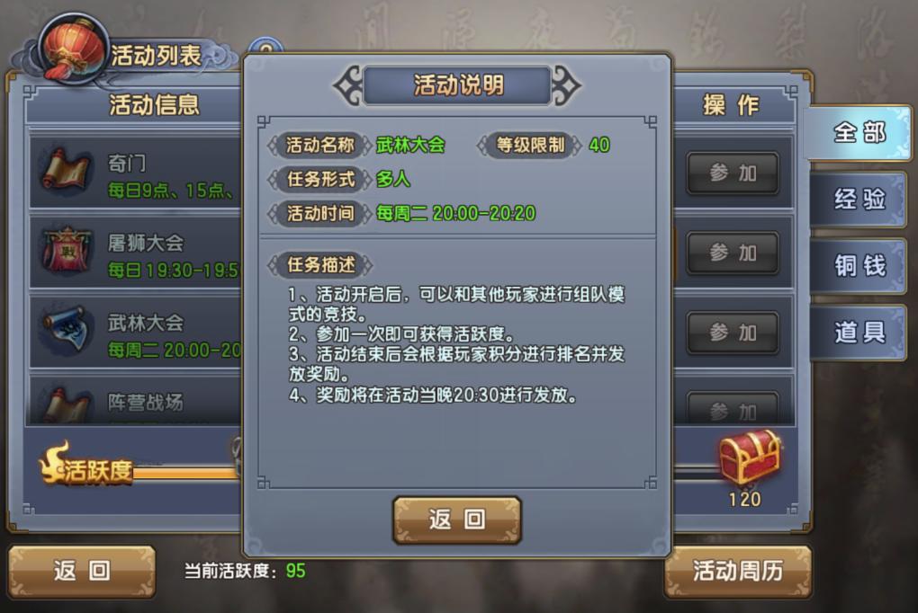 《倚天屠龙记》武林大会玩法介绍-110.png