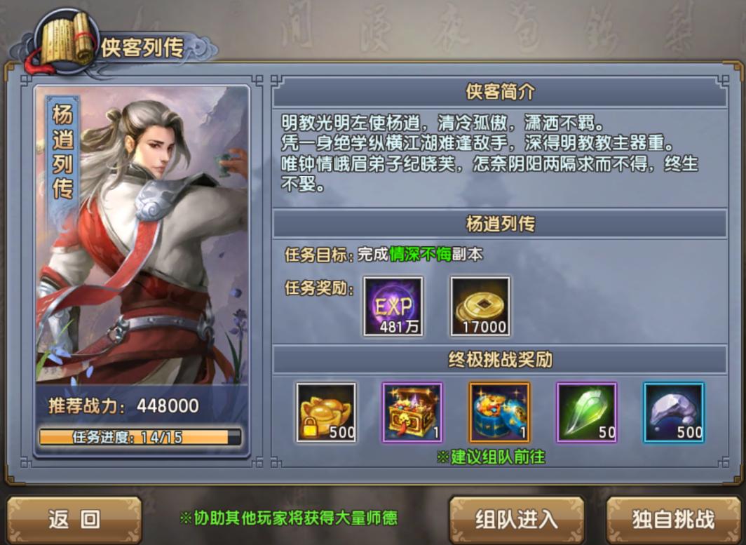 《倚天屠龙记》侠客列传-200.png
