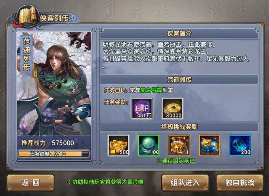 《倚天屠龙记》侠客列传-210.png