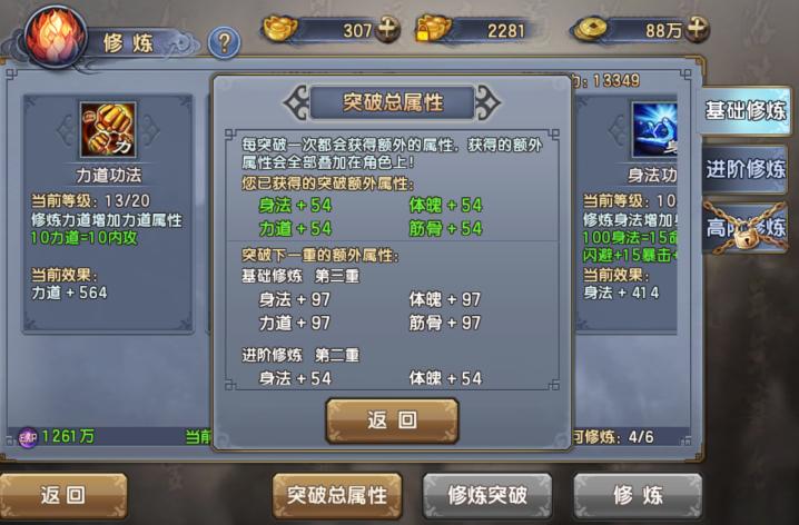 《倚天屠龙记》修炼系统介绍-300.png