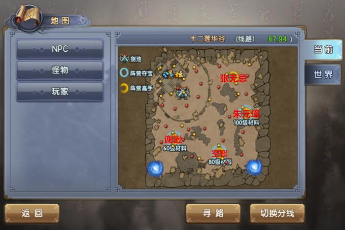 《倚天屠龙记》阵营高手Boss争夺全解-600.png