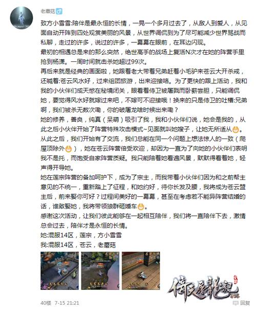 发狗粮了! 《倚天屠龙记》手游甜蜜侠侣成批出炉-2.jpg