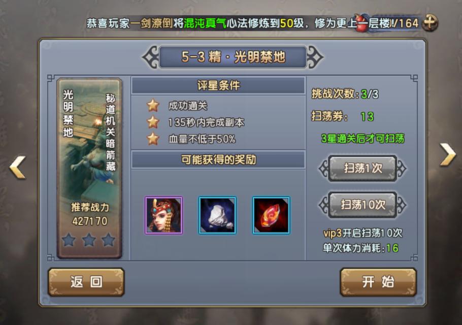 《倚天屠龙记》精英副本-8.png