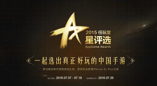 《倚天屠龙记》手游入围星评选2016最受期待手游奖-图2.jpg