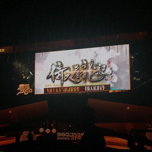 《倚天屠龙记》获2016星耀360年度十大人气移动游戏奖-2.jpg
