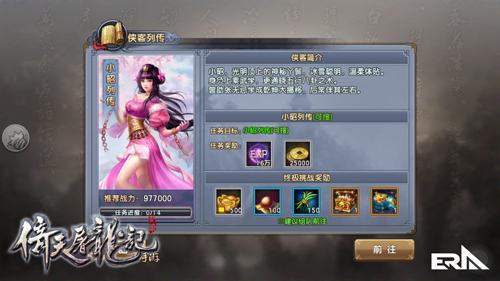 江湖风云再起! 《倚天屠龙记》手游8月新版开启-1.jpg