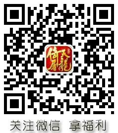 百日庆生记 《倚天屠龙记》手游七大福利活动全面开启-9.jpg
