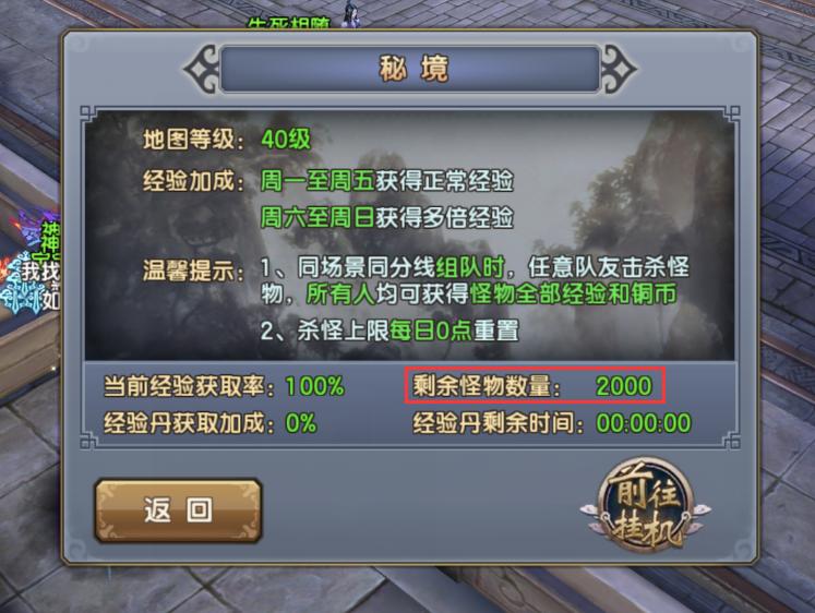 《倚天屠龙记》特色玩法 秘境玩法介绍-mj.png
