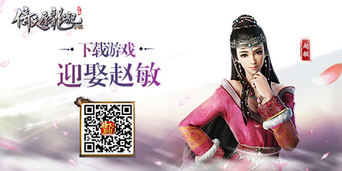 9月更新大猜想 《倚天屠龙记》手游再掀江湖狂潮-8.jpg