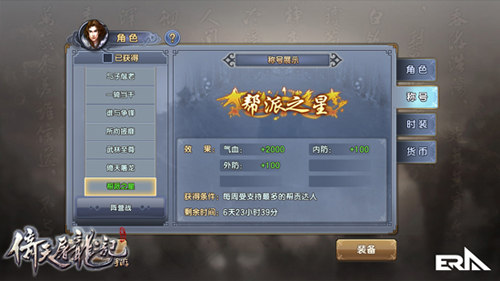 中秋盛宴开席 《倚天屠龙记》手游推出全新五行系统-3.jpg