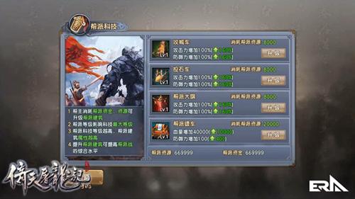 中秋盛宴开席 《倚天屠龙记》手游推出全新五行系统-5.jpg