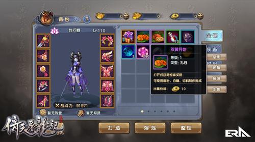 中秋盛宴开席 《倚天屠龙记》手游推出全新五行系统-7.jpg
