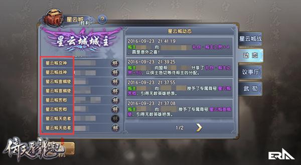 江湖纷争再起! 《倚天屠龙记》手游全新星云城玩法前瞻-2.jpg